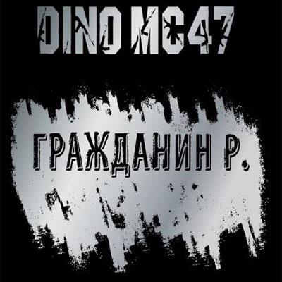 Дино Мс Новый Альбом